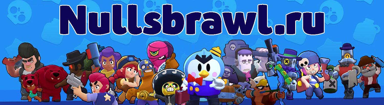 Brawl Stars скачать приватные сервера, игру на Пк андроид и ios